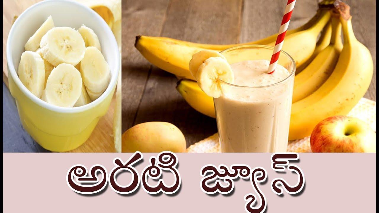 Banana juice in telugu banana juice recipe banana juice in telugu banana juice recipe forumfinder Gallery